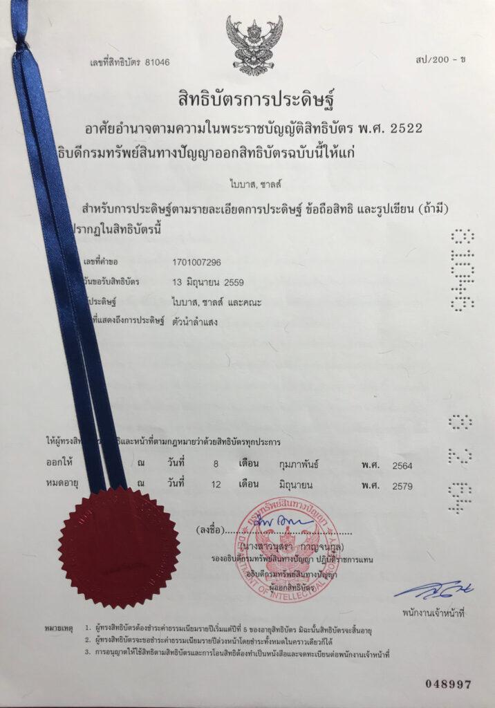 Thai patetn certificate